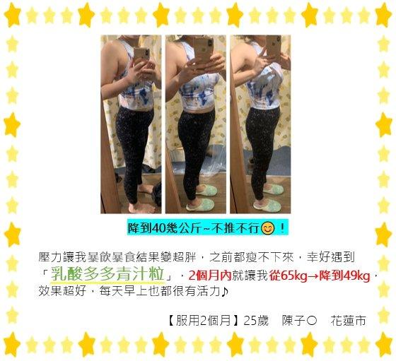 減肥 瘦身 剷肉 減重 酵素 燃脂 乳酸多多 青汁粒 乳酸青青 益生菌 乳酸菌