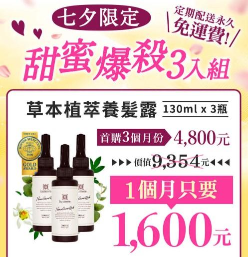 日本盈可沛 養髮露 1600元